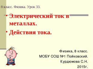 Физика, 8 класс. МОБУ СОШ №1 Пойковский. Курдюмова С.Н. 2015г. Электрический