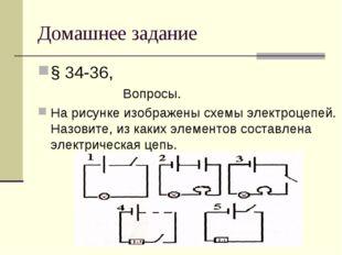 Домашнее задание § 34-36, Вопросы. На рисунке изображены схемы электроцепей.