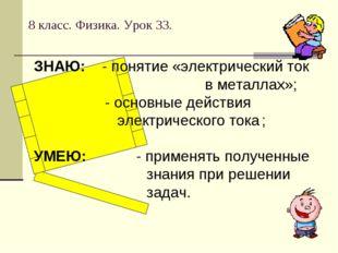 ЗНАЮ: - понятие «электрический ток в металлах»; - основные действия электриче