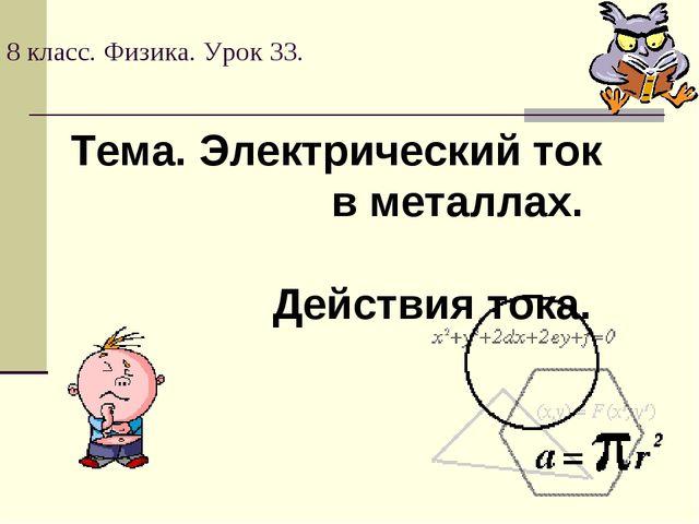 8 класс. Физика. Урок 33. Тема. Электрический ток в металлах. Действия тока.