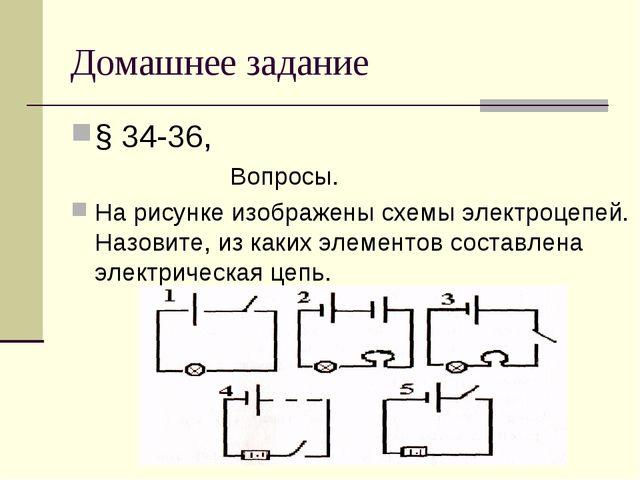 Домашнее задание § 34-36, Вопросы. На рисунке изображены схемы электроцепей....