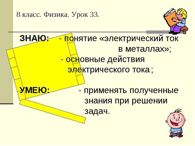 ЗНАЮ: - понятие «электрический ток в металлах»; - основные действия электриче...