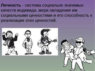 Личность - система социально значимых качеств индивида, мера овладения им соц