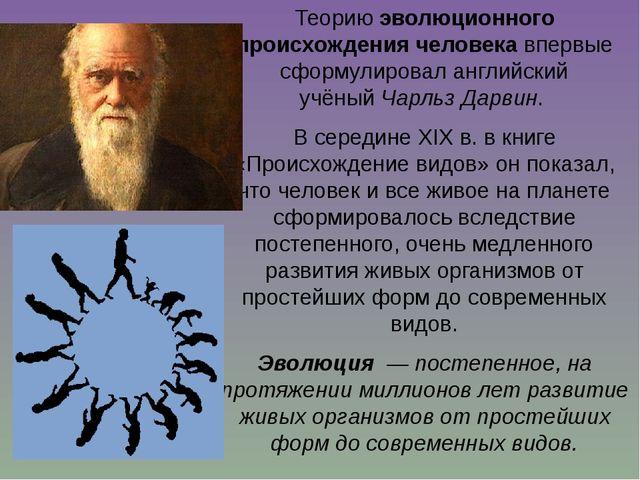 Теориюэволюционного происхождения человекавпервые сформулировал английский...