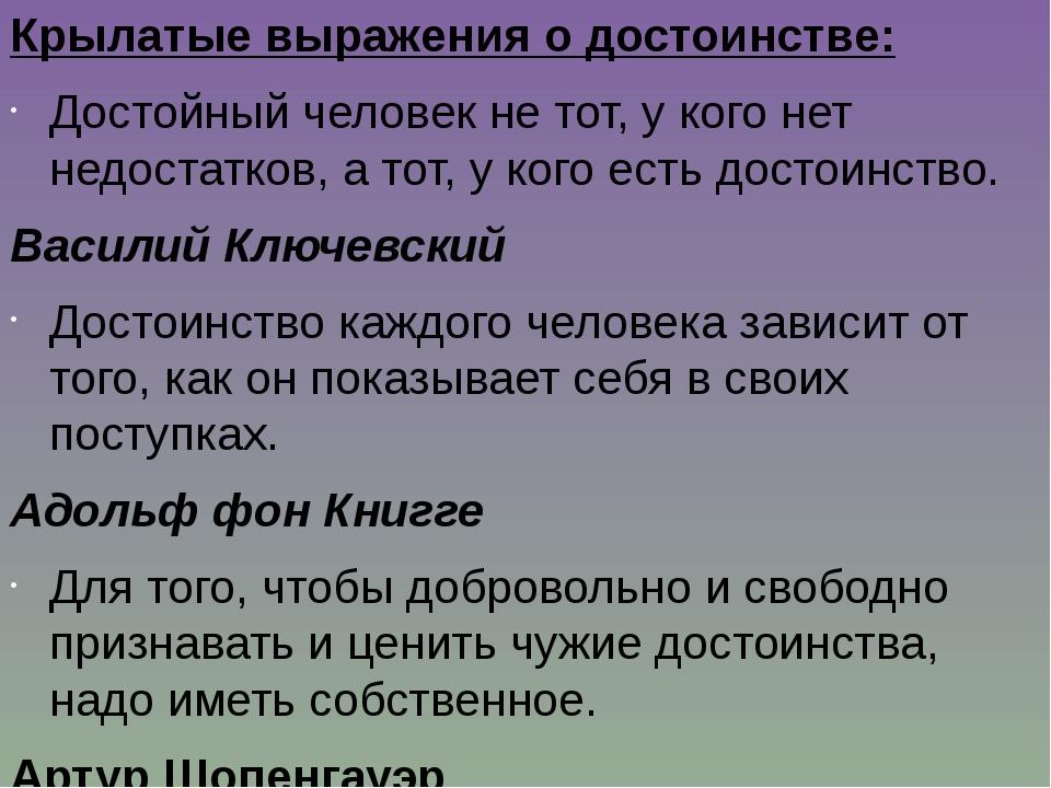 Крылатые выражения о достоинстве: Достойный человек не тот, у кого нет недост...