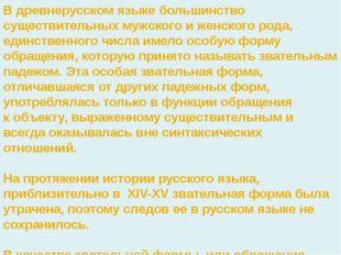 В древнерусском языке большинство существительных мужского и женского рода, е