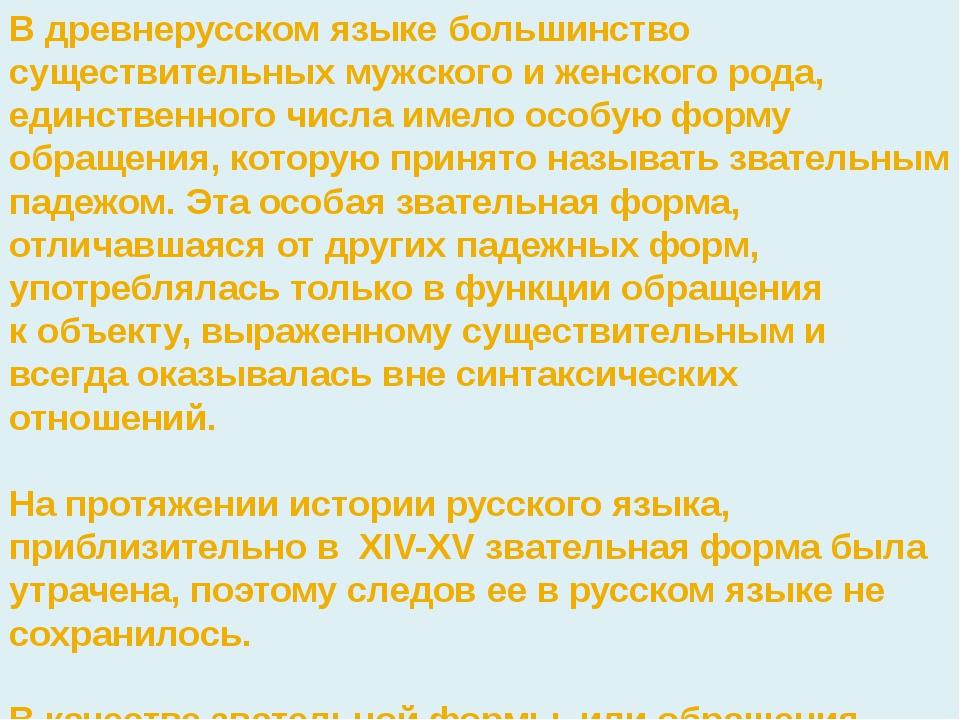 В древнерусском языке большинство существительных мужского и женского рода, е...
