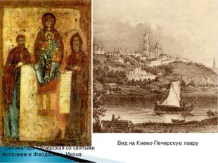 Богоматерь Печерская со святыми Антонием и Феодосием. Икона Вид на Киево-Печ