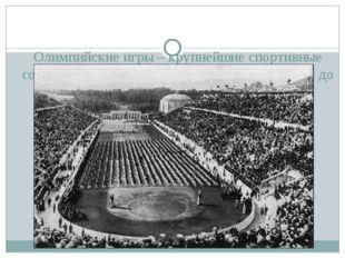 Олимпийские игры – крупнейшие спортивные соревнования древности. Проводились