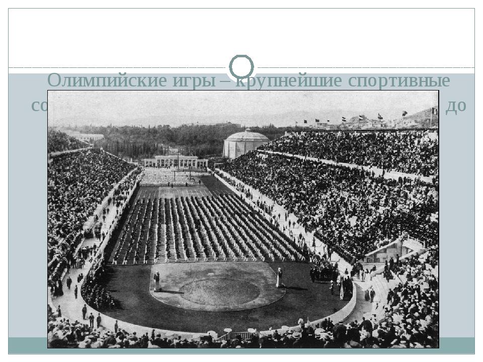 Олимпийские игры – крупнейшие спортивные соревнования древности. Проводились...