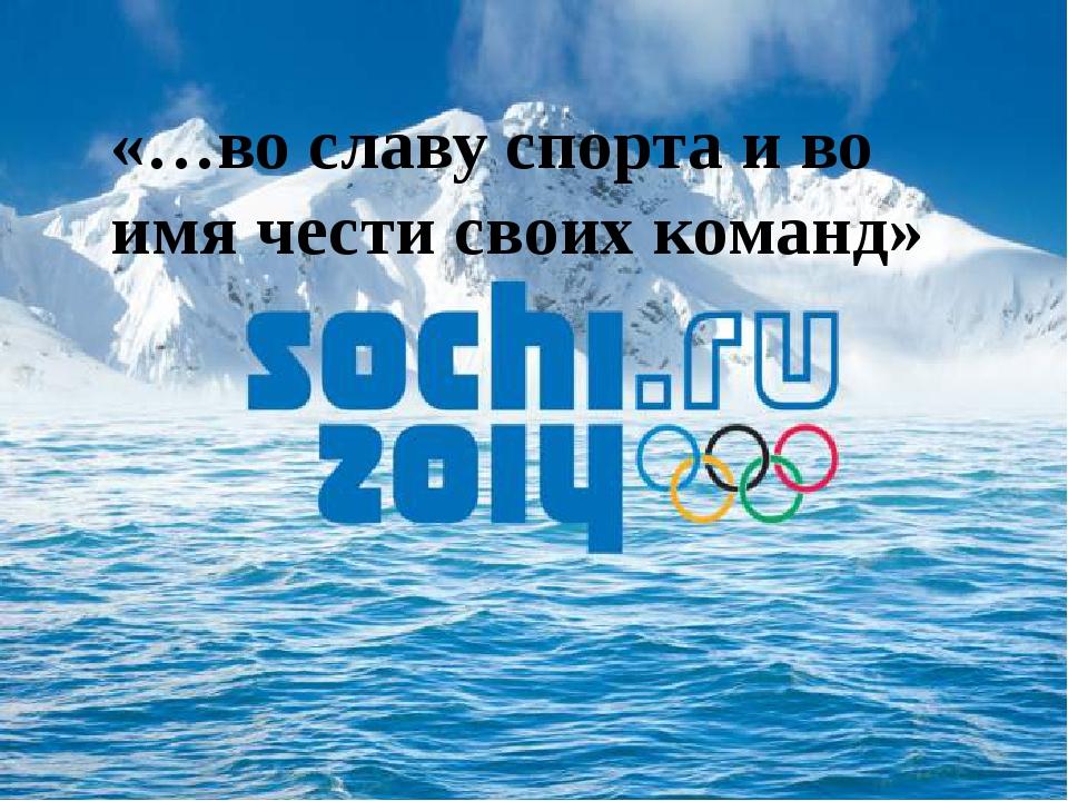 «…во славу спорта и во имя чести своих команд»