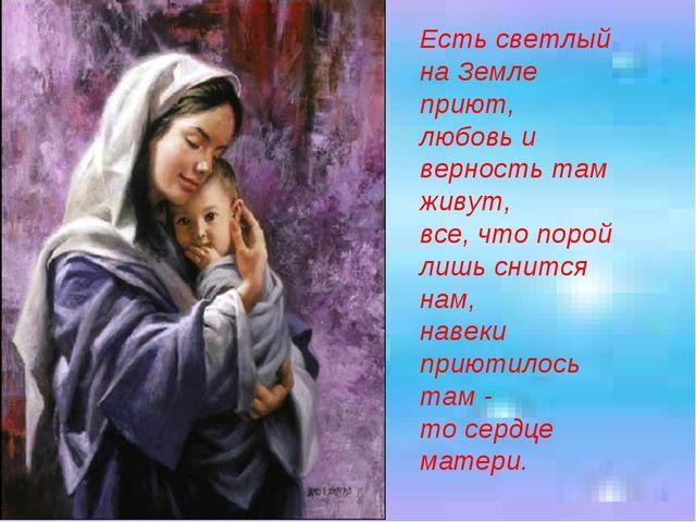 Есть светлый на Земле приют, любовь и верность там живут, все, что порой лишь...