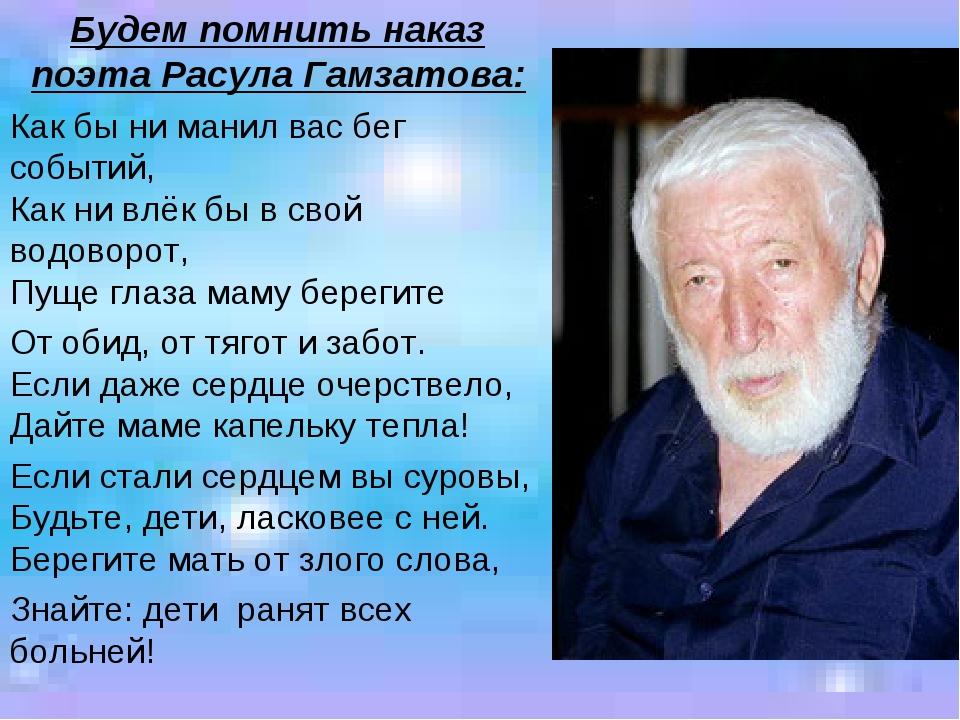 Будем помнить наказ поэта Расула Гамзатова: Как бы ни манил вас бег событий,...