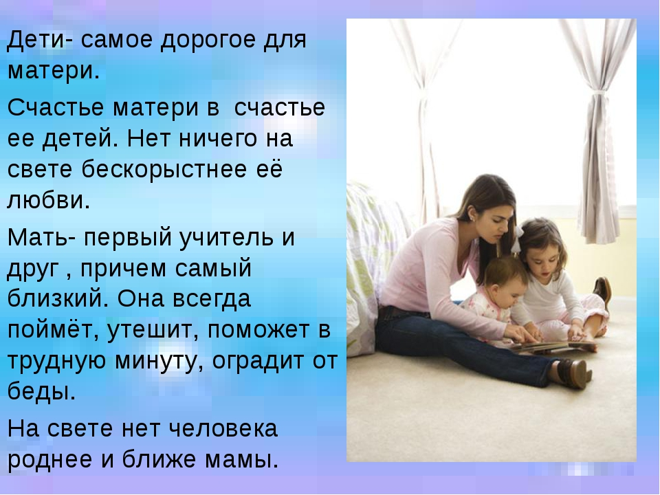 Дети- самое дорогое для матери. Счастье матери в счастье ее детей. Нет ничего...