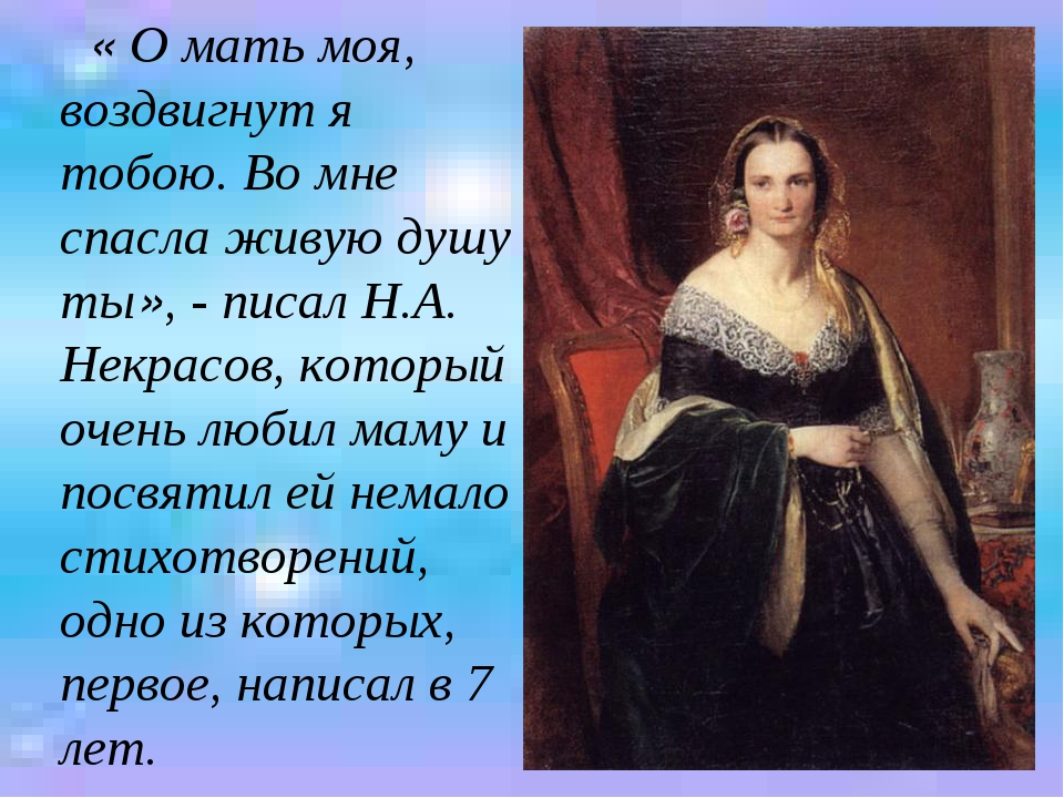 « О мать моя, воздвигнут я тобою. Во мне спасла живую душу ты», - писал Н.А....