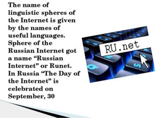The name of linguistic spheres of the Internet is given by the names of usefu
