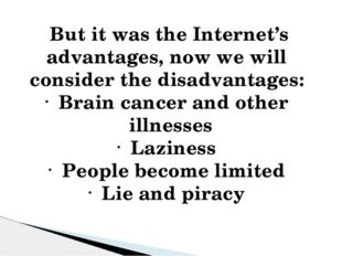 But it was the Internet's advantages, now we will consider the disadvantages
