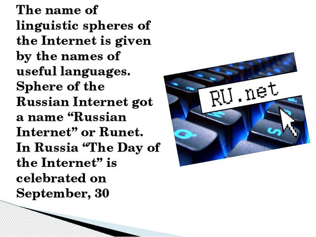 The name of linguistic spheres of the Internet is given by the names of usefu...