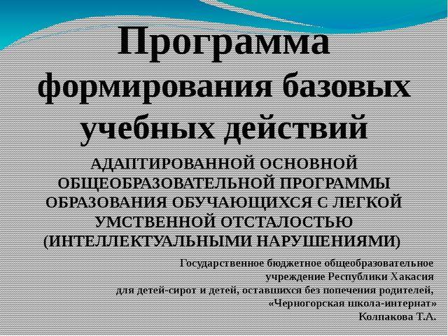 Программа формирования базовых учебных действий АДАПТИРОВАННОЙ ОСНОВНОЙ ОБЩЕО...