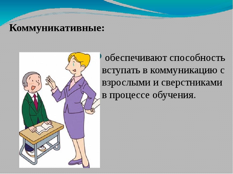 Коммуникативные: обеспечивают способность вступать в коммуникацию с взрослыми...