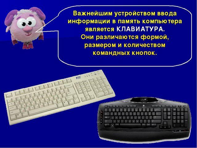 Важнейшим устройством ввода информации в память компьютера является КЛАВИАТУР...