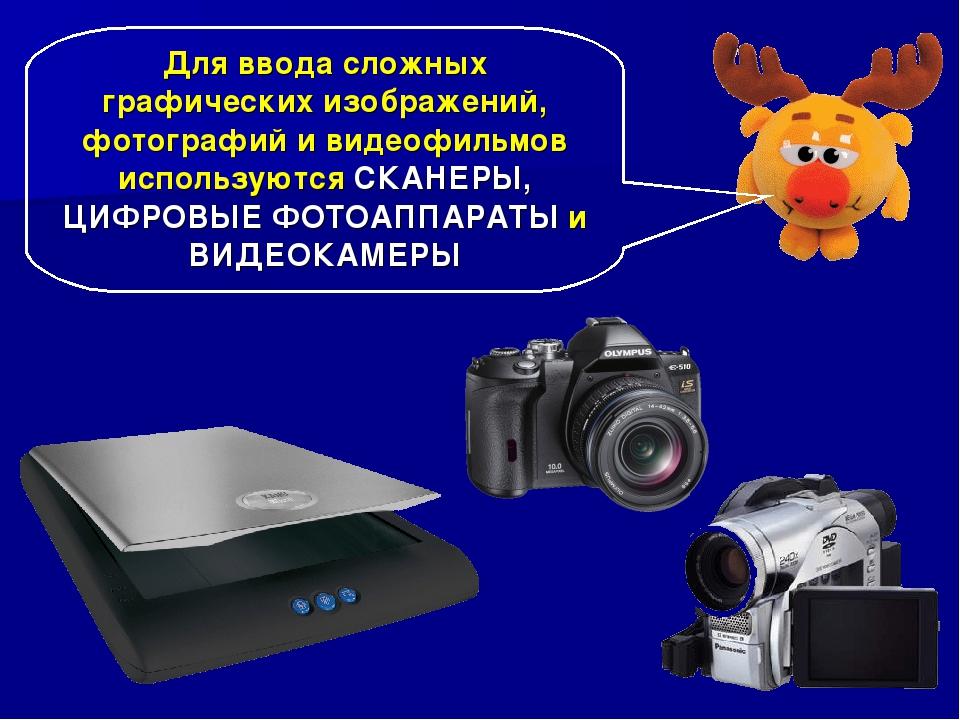 Для ввода сложных графических изображений, фотографий и видеофильмов использу...