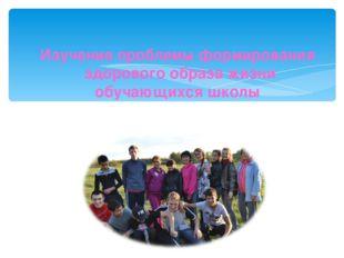 Изучение проблемы формирования здорового образа жизни обучающихся школы