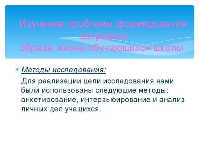 Изучение проблемы формирования здорового образа жизни обучающихся школы Метод...