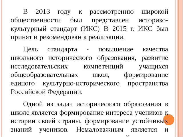 В 2013 году к рассмотрению широкой общественности был представлен историко-ку...