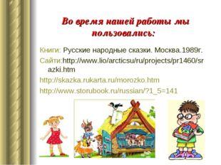 Книги: Русские народные сказки. Москва.1989г. Сайти:http://www.lio/arcticsu/