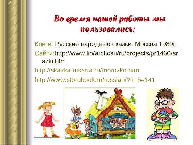 Книги: Русские народные сказки. Москва.1989г. Сайти:http://www.lio/arcticsu/...