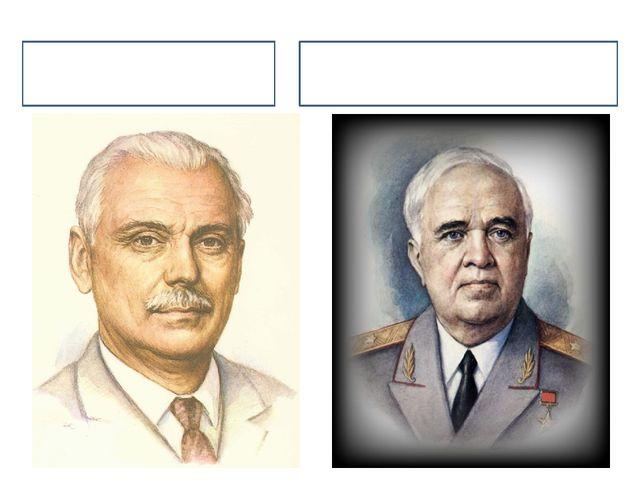 С. Михалков А.Александров