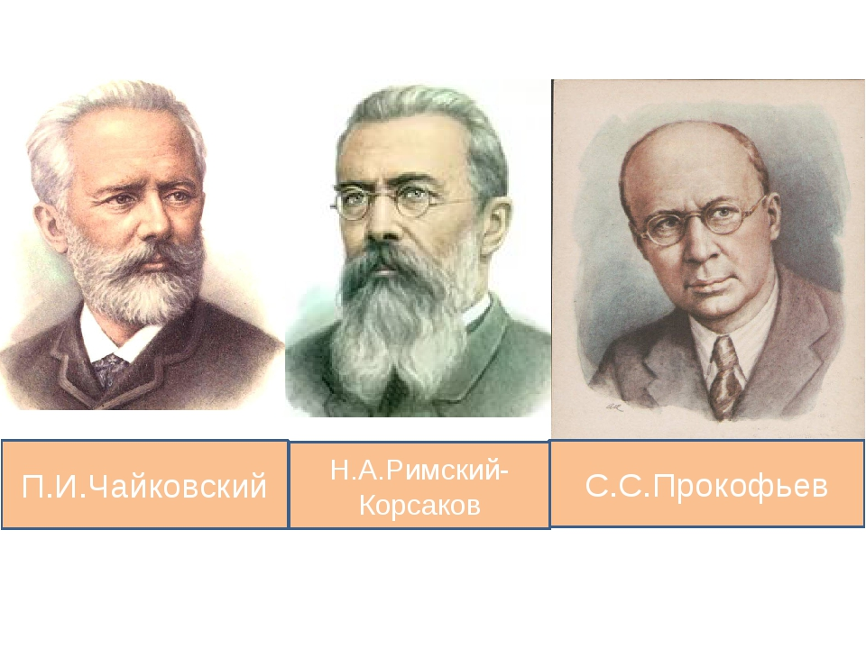 С.С.Прокофьев Н.А.Римский-Корсаков П.И.Чайковский