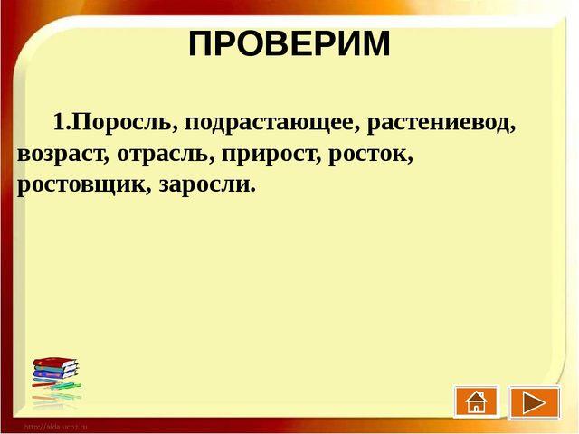 ПРОВЕРИМ 1.Поросль, подрастающее, растениевод, возраст, отрасль, прирост, рос...