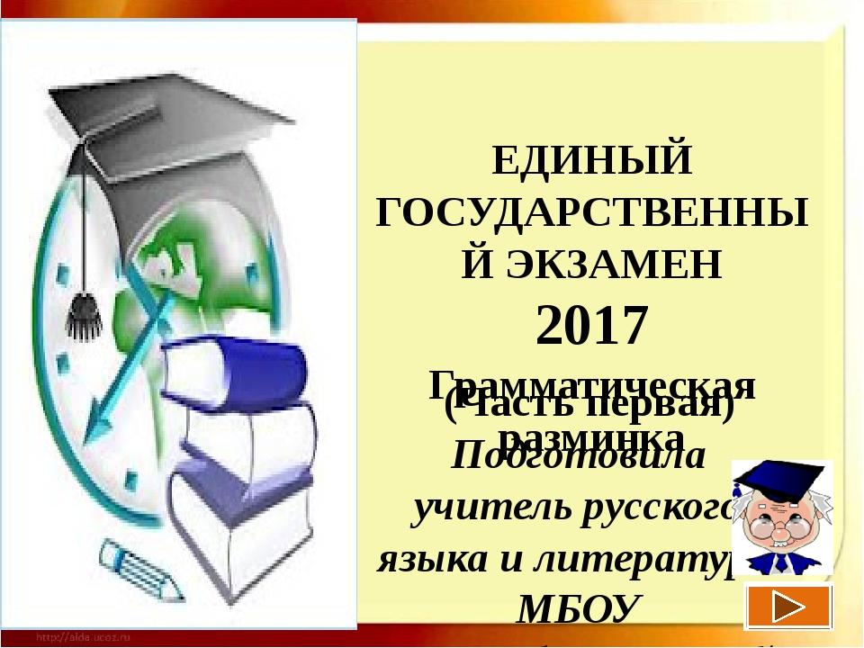 ЕДИНЫЙ ГОСУДАРСТВЕННЫЙ ЭКЗАМЕН 2017 Грамматическая разминка (Часть первая) П...