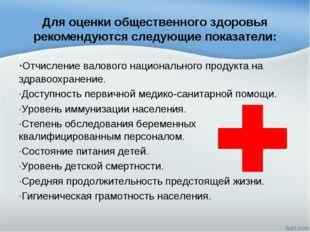 Для оценкиобщественного здоровья рекомендуются следующие показатели: ·Отчисл