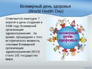 Всемирный день здоровья (World Health Day) Отмечается ежегодно 7 апреля в ден