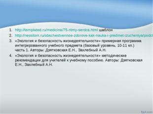 http://templated.ru/medicina/75-ritmy-serdca.html шаблон http://neostom.ru/ob