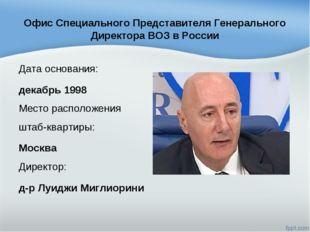Офис Специального Представителя Генерального Директора ВОЗ в России Дата осно