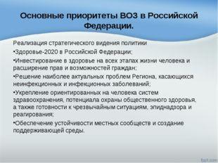 Основные приоритеты ВОЗ в Российской Федерации. Реализация стратегического ви