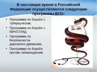 В настоящее время в Российской Федерации осуществляются следующие программы В