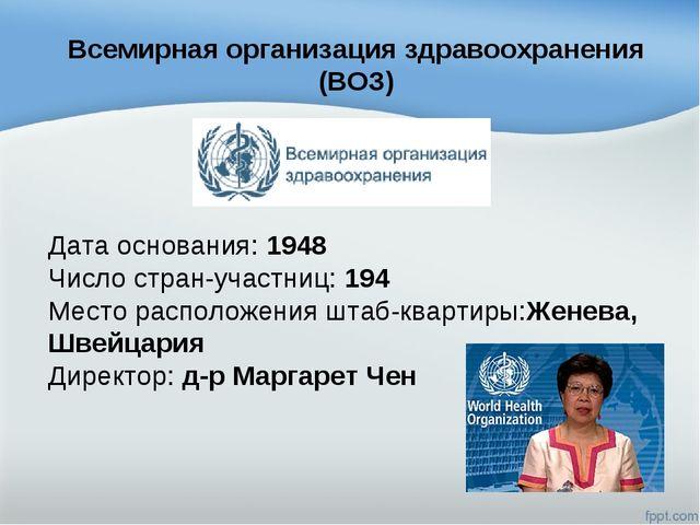 Всемирная организация здравоохранения (ВОЗ) Дата основания:1948 Число стран‑...