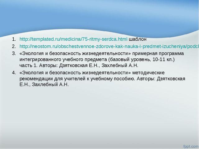 http://templated.ru/medicina/75-ritmy-serdca.html шаблон http://neostom.ru/ob...