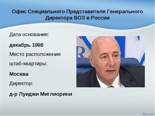Офис Специального Представителя Генерального Директора ВОЗ в России Дата осно...