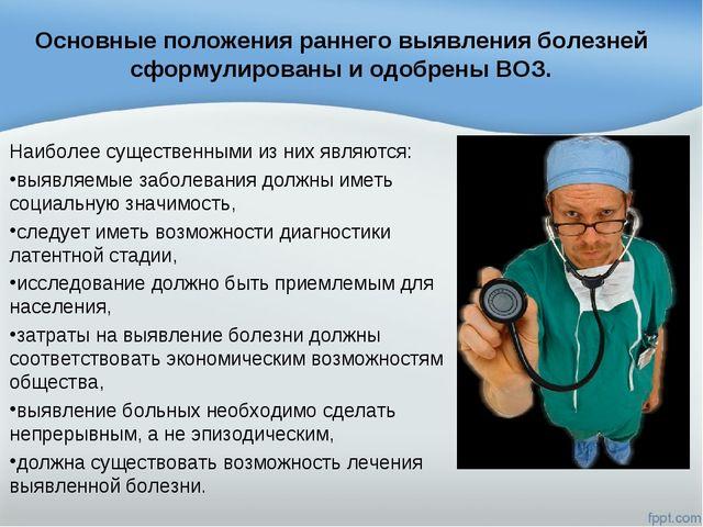 Основные положения раннего выявления болезней сформулированы и одобрены ВОЗ....