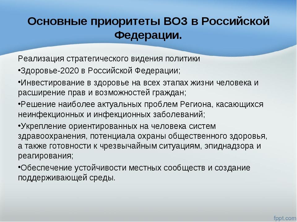 Основные приоритеты ВОЗ в Российской Федерации. Реализация стратегического ви...