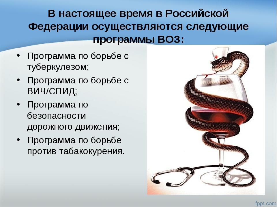 В настоящее время в Российской Федерации осуществляются следующие программы В...