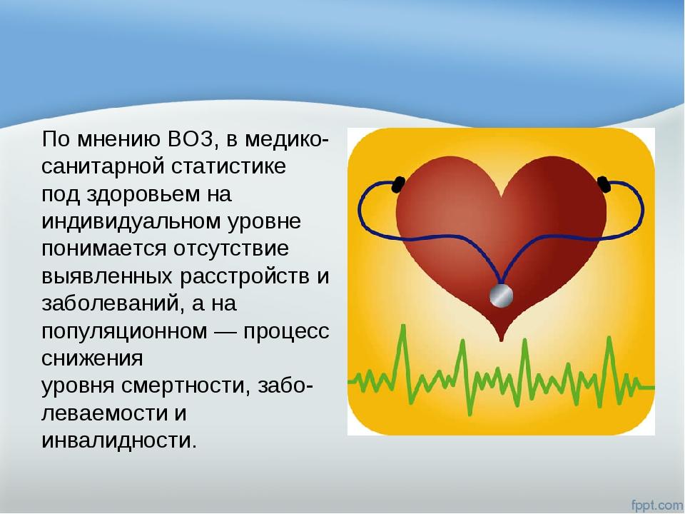 По мнению ВОЗ, в медико-санитарной статистике под здоровьем на индивидуальном...