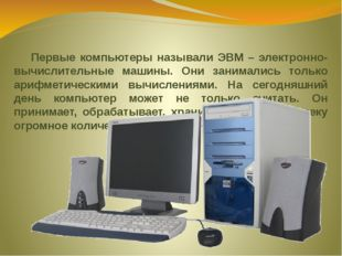 Первые компьютеры называли ЭВМ – электронно-вычислительные машины. Они заним