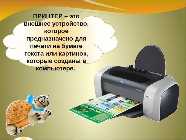ПРИНТЕР – это внешнее устройство, которое предназначено для печати на бумаге...